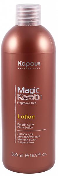 Kapous Magic Keratin Лосьон для долговременной завивки волос с кератином