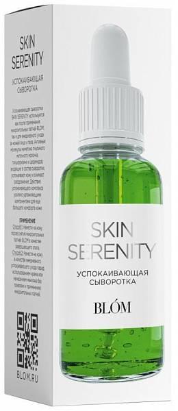 Blom Успокаивающая сыворотка Skin Serenity