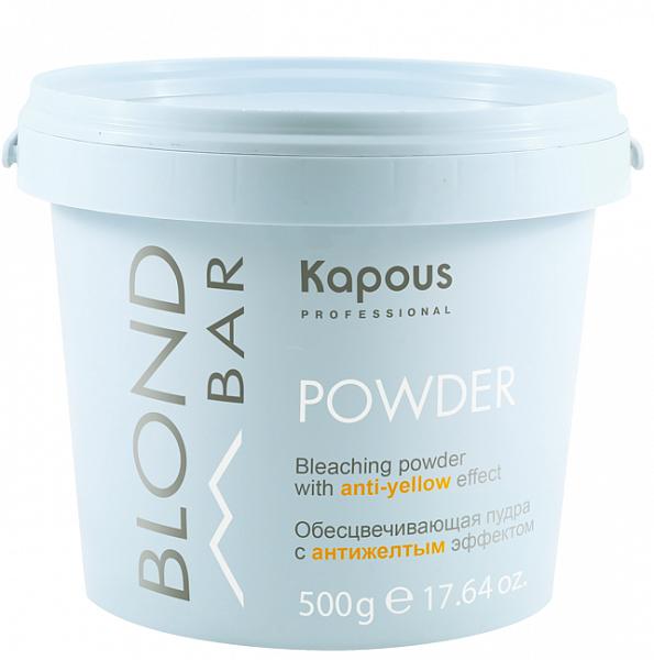 Kapous Professional Обесцвечивающая пудра с антижёлтым эффектом Blond Bar