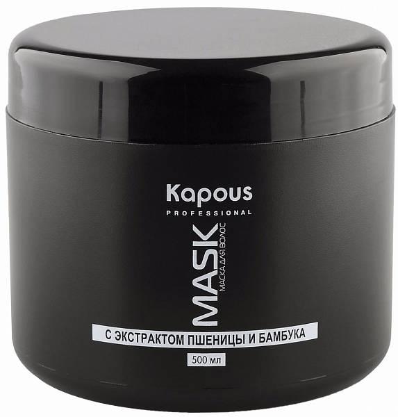 Kapous Professional Питательная маска для волос с экстрактом пшеницы и бамбука