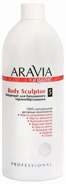 ARAVIA Organic Концентрат для бандажного термообертывания Body Sculptor