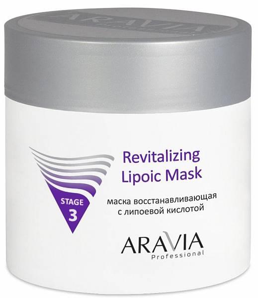 ARAVIA Маска восстанавливающая с липоевой кислотой Revitalizing Lipoic Mask