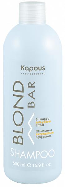 Kapous Professional Шампунь с антижёлтым эффектом Blond Bar