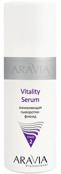ARAVIA Оживляющая сыворотка-флюид Vitality Serum