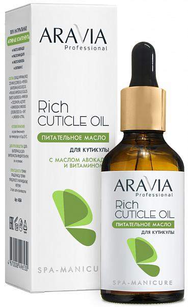 ARAVIA Питательное масло для кутикулы с маслом авокадо и витамином E Rich Cuticle Oil