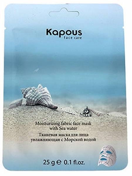 Kapous Face Care Тканевая маска для лица увлажняющая с Морской водой
