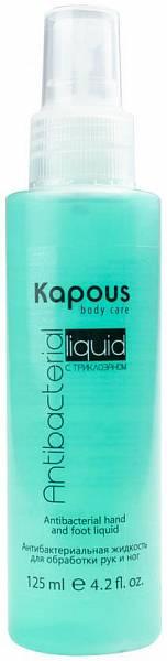 Kapous Body Care Антибактериальная жидкость (Антисептик) для рук и ног