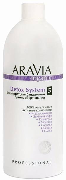 ARAVIA Organic Концентрат для бандажного детокс обёртывания Detox System