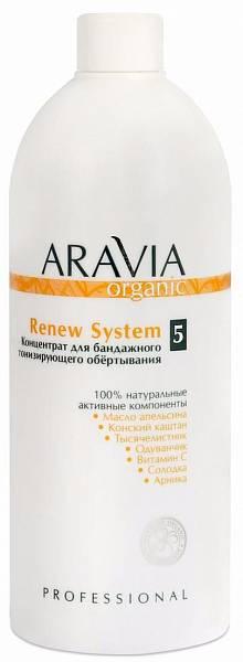 ARAVIA Organic Концентрат для бандажного тонизирующего обёртывания Renew System