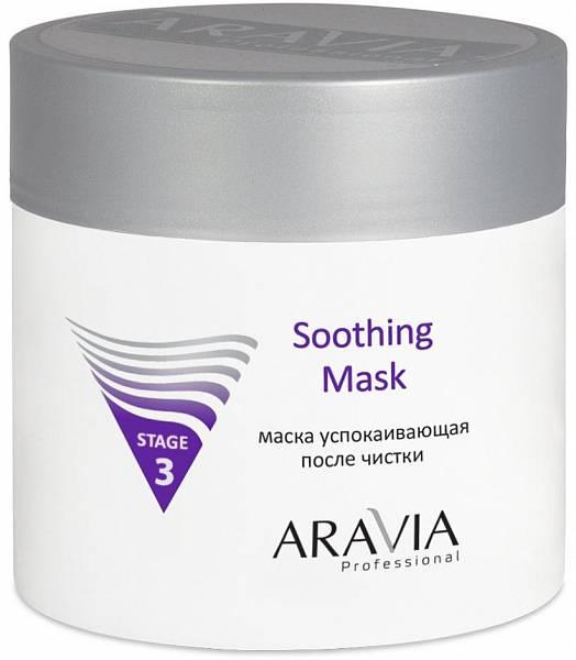 ARAVIA Маска успокаивающая после чистки Soothing Mask