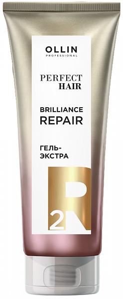 Ollin Perfect Hair Гель-экстра Насыщающий этап Brilliance Repair